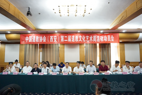 西安市道协举办第二届道教文化艺术周活动动员会