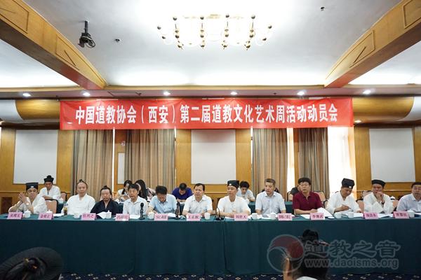 陕西西安市道协召开第三届七次常务理事(扩大)会