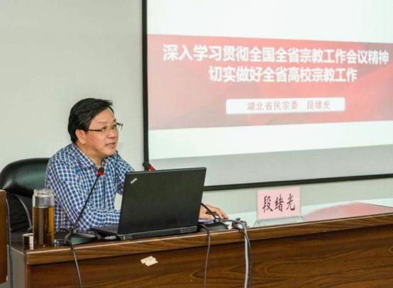 湖北省宗教工作会议精神宣讲会在高校反响强烈