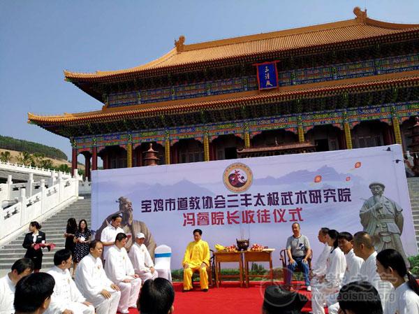 宝鸡市举行三丰太极武术研究院院长收徒仪式