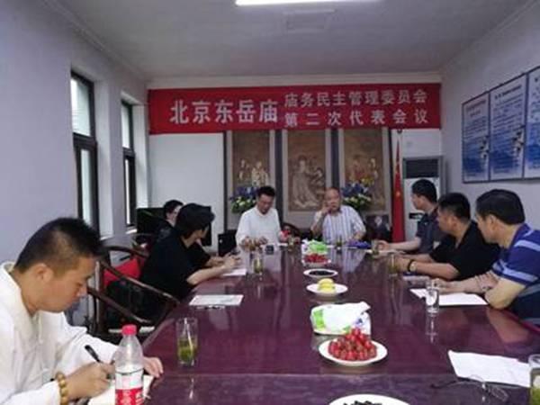 """""""妈祖信仰与道教文化""""学术讲座在北京东岳庙举行"""