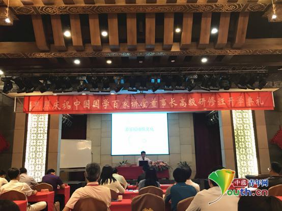 中国国学百家讲堂董事长高级研修班开学典礼