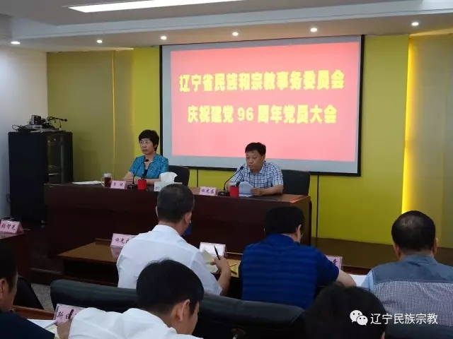 辽宁省民宗委召开庆祝建党96周年党员大会