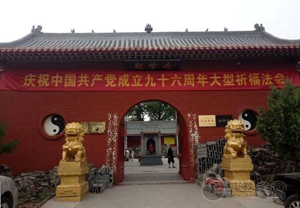 太原市道协举行庆贺中国共产党成立96周年祈福法会