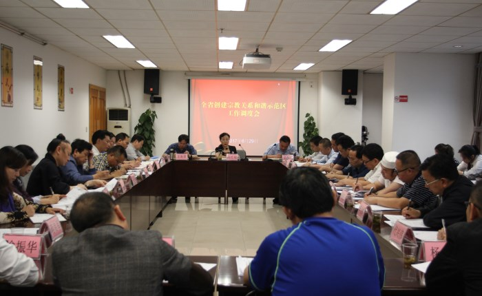 贵州省召开创建宗教关系和谐示范区工作调度会