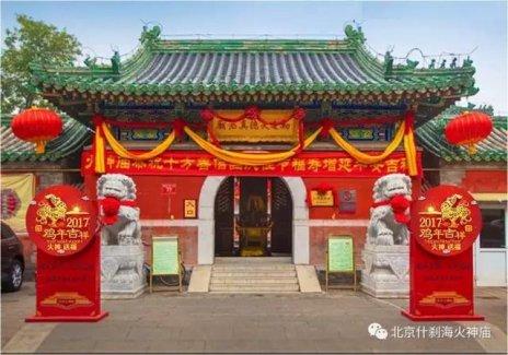 北京什刹海火神庙将举行火神圣诞法会预告