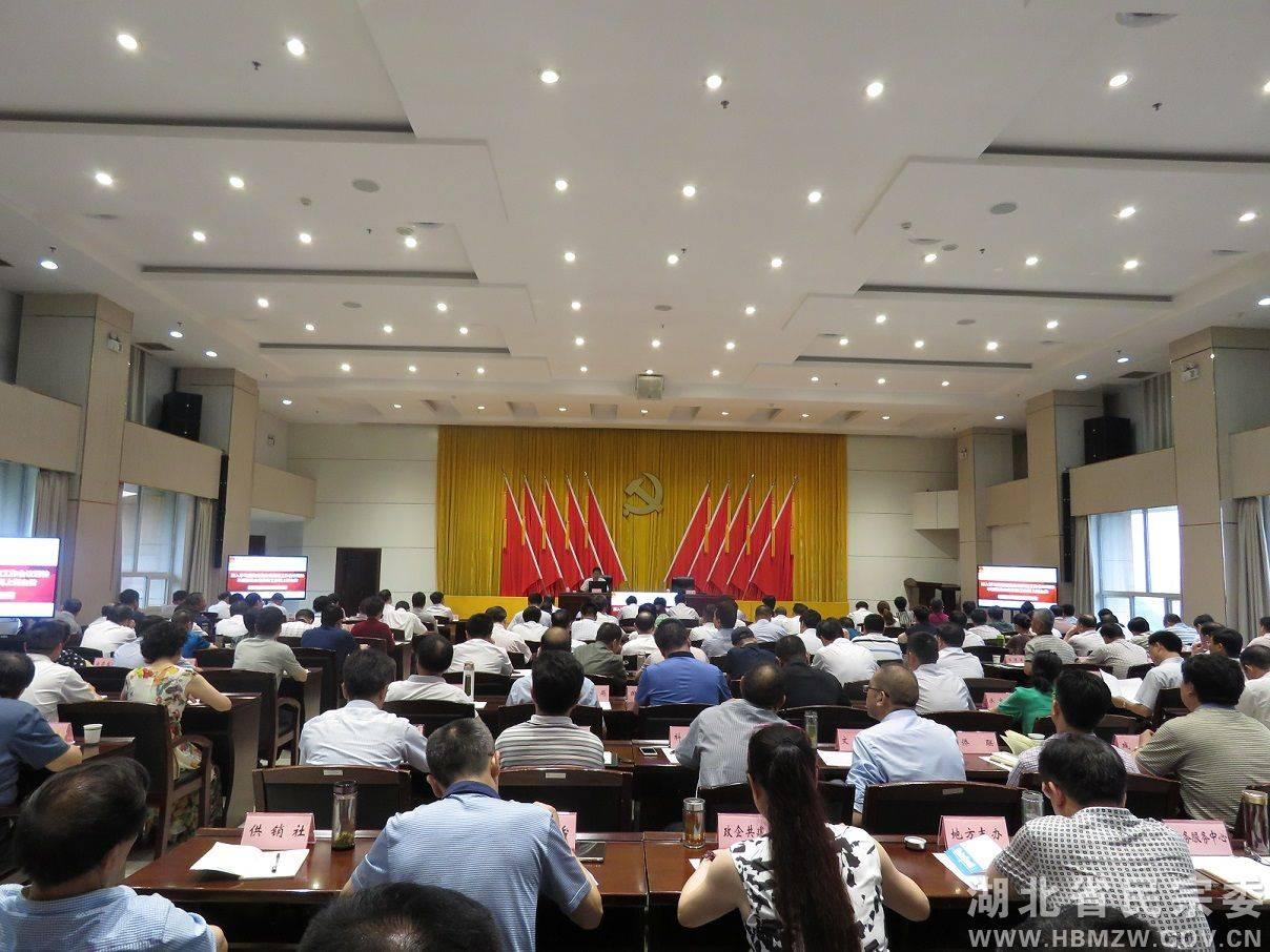 湖北十堰举行全国和全省宗教工作会议精神报告会