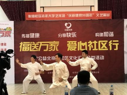 北京市道协主办的传统文化进社区活动举行