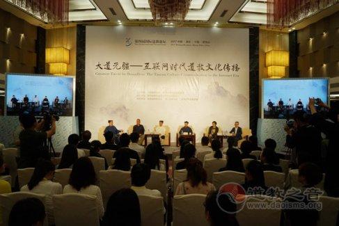 网站建设:第四届国际道教论坛这样评价道教之音