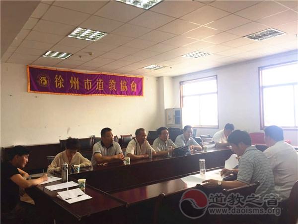 江苏徐州市道协召开各区县负责人工作会议