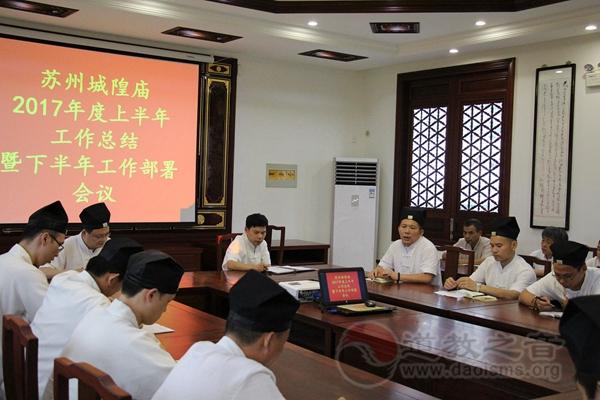 江苏苏州城隍庙举行2017工作总结部署会议