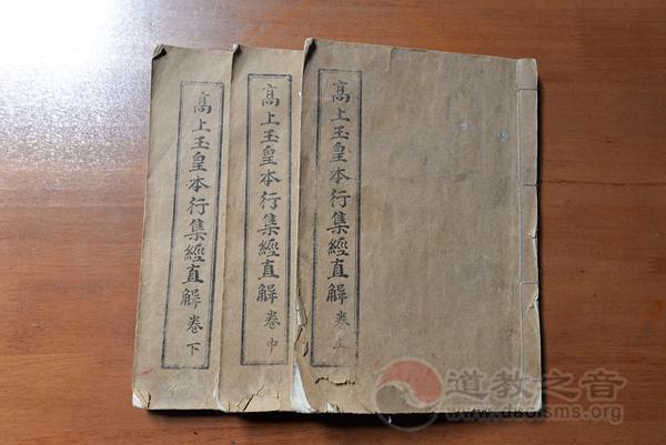 清代刊本《玉皇经》里的御前侍卫诵经应验记