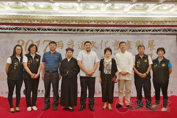 黄至安道长出席台湾2017两岸道文化书法联展