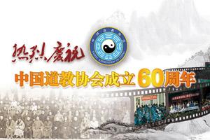 中国道教协会成立六十周年专题报道