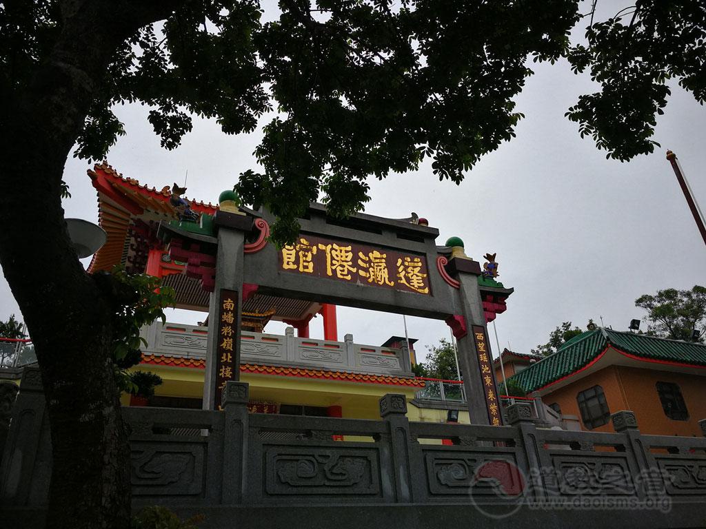 香港蓬瀛仙馆