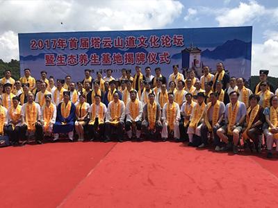 陕西商洛市隆重举办首届塔云山道文化论坛