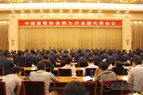 中国道教协会第九