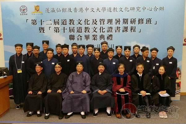第十二届道教文化及管理暑期研修班圆满结业