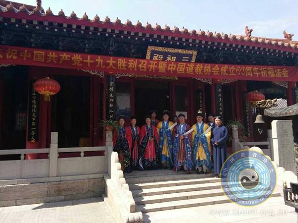 各地道教界举行祈福法会 隆重庆祝中国道教协会成立60周年