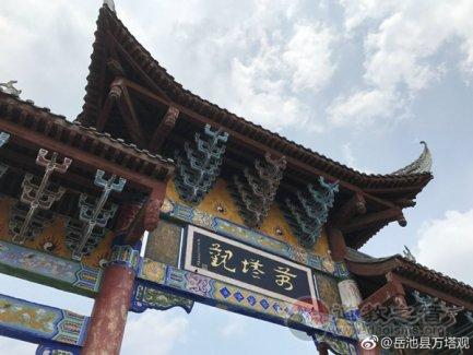 四川省岳池县万塔观