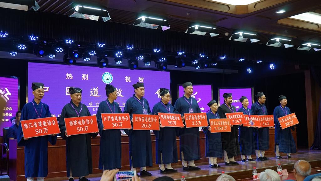 中国道教协会成立60周年纪念活动