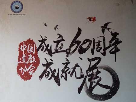 中国道教协会成立60周年纪念活动(图集)