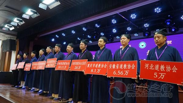 中国道协上善慈善基金启动暨道家书画院揭匾仪式举行