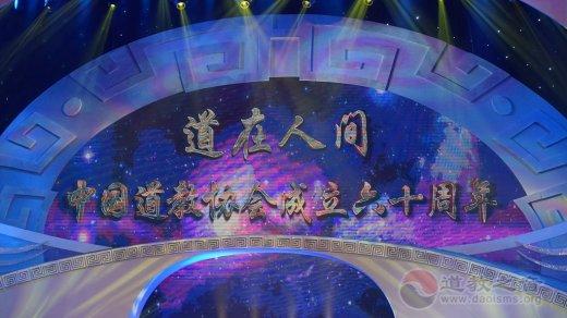 中国道教协会成立6