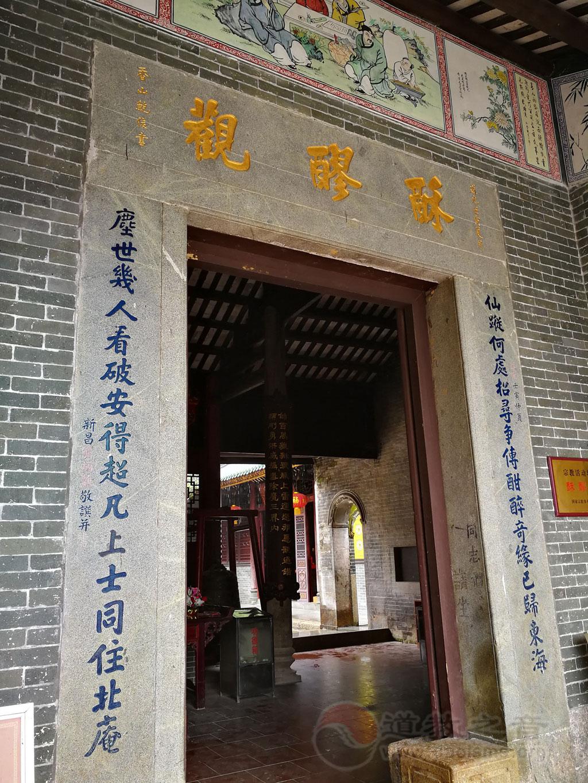 广东惠州罗浮山酥醪观(图集)