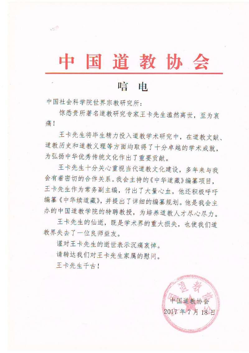 中国道教学研究的重要学者王卡先生因病离世