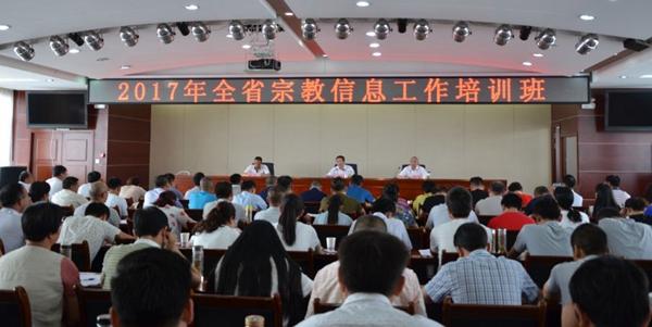 甘肃全省宗教信息工作培训班在天水市开班