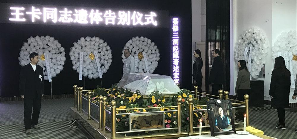 王卡先生遗体告别仪式在西藏拉萨西山殡仪馆举行
