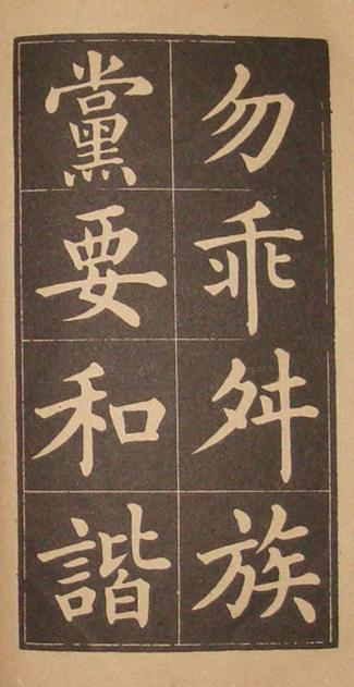 文昌帝君百字铭(黄自元书)