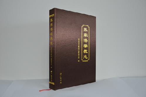 江苏省苏州张家港市民宗局出版发行宗教志