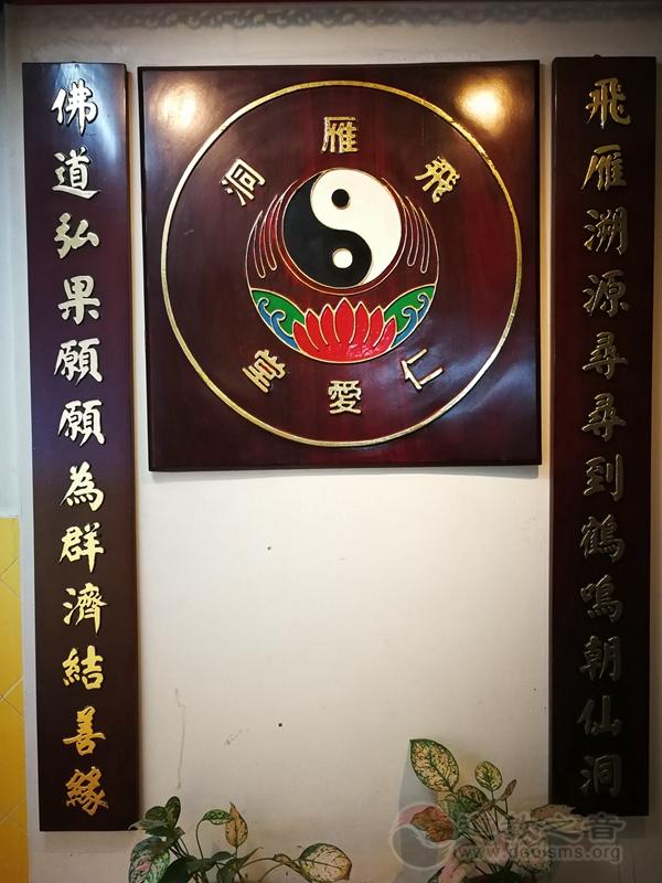 香港飞雁洞佛道社