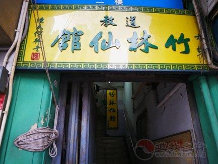 香港竹林仙馆