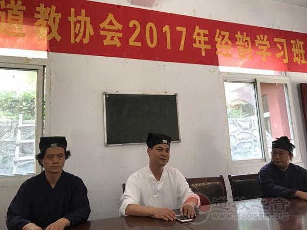 陕西省汉中市道协举行经韵学习班结业典礼