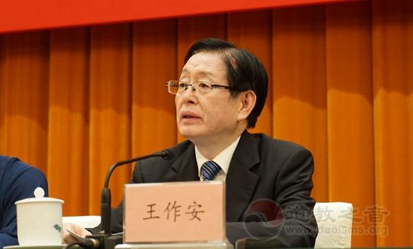 王作安:在与社会主义社会相适应的道路上不断进步