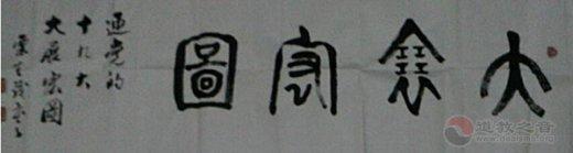 陝西省书法家赠送