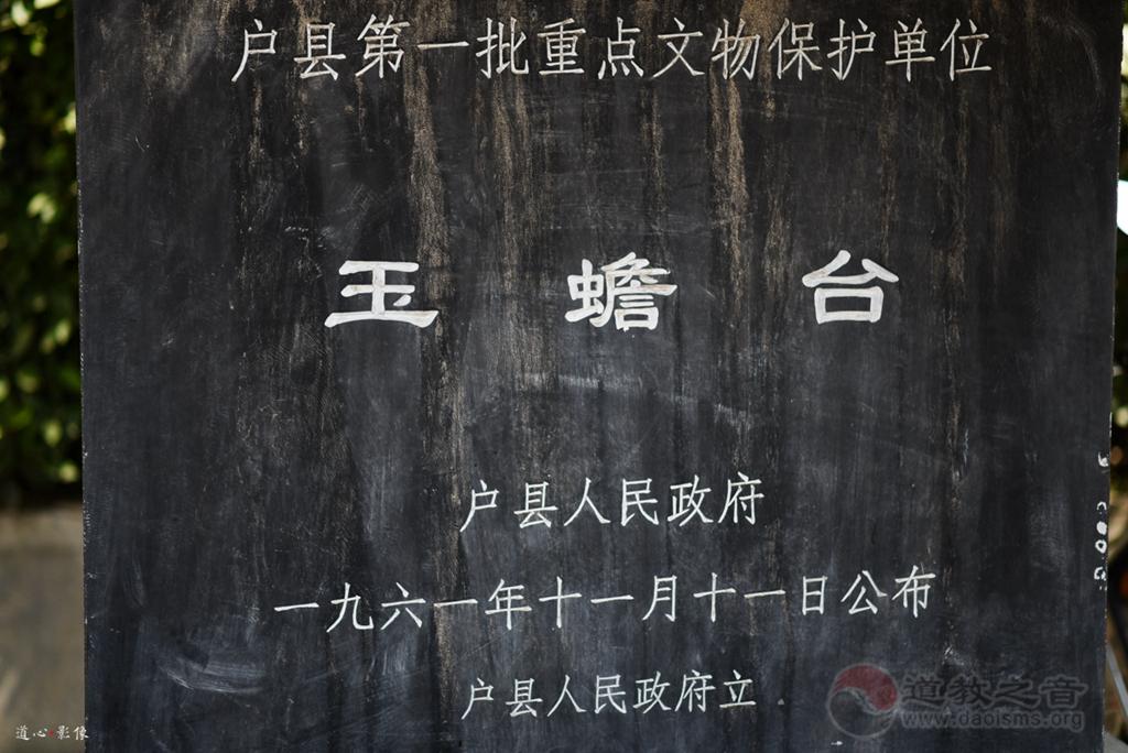 陕西省西安市户县玉蟾台道观