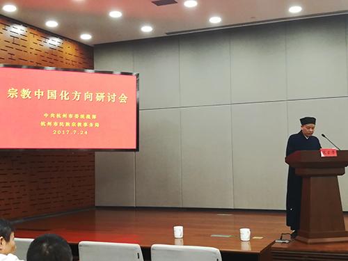 浙江省杭州正式召开宗教中国化方向研讨会
