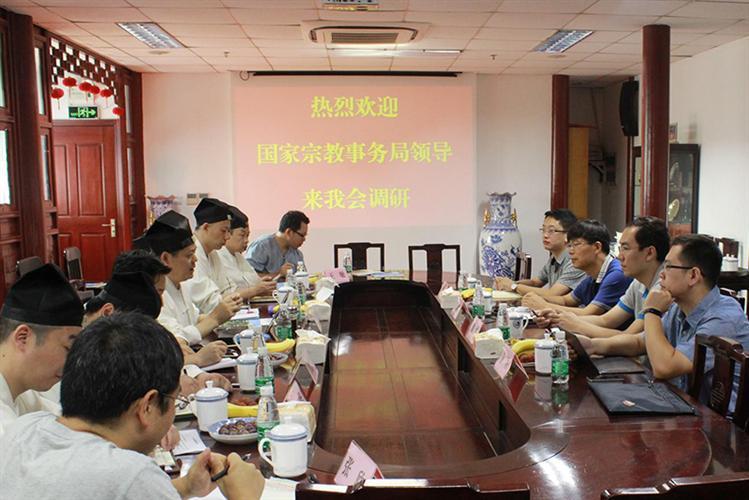 国家宗教局调研组到上海市道协开展专题调研