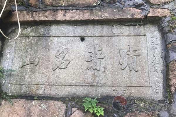 天然道观李延丰道长受邀住持二十八福地陶山福泉观
