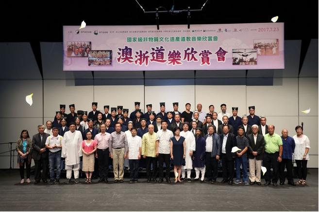 浙江乐清市道教协会应邀赴澳进行文化交流