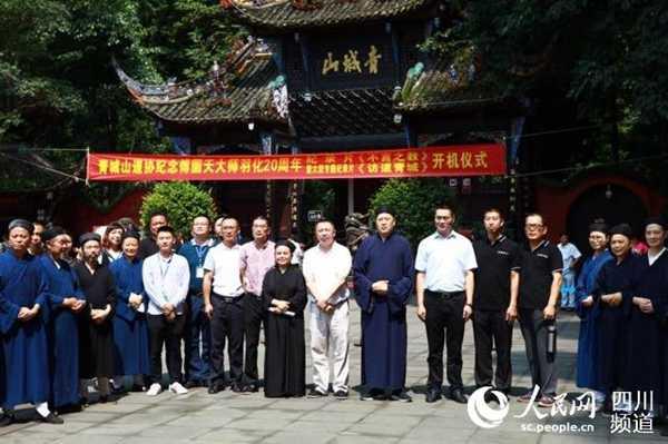 纪念傅圆天大师20周年活动在四川青城山举行