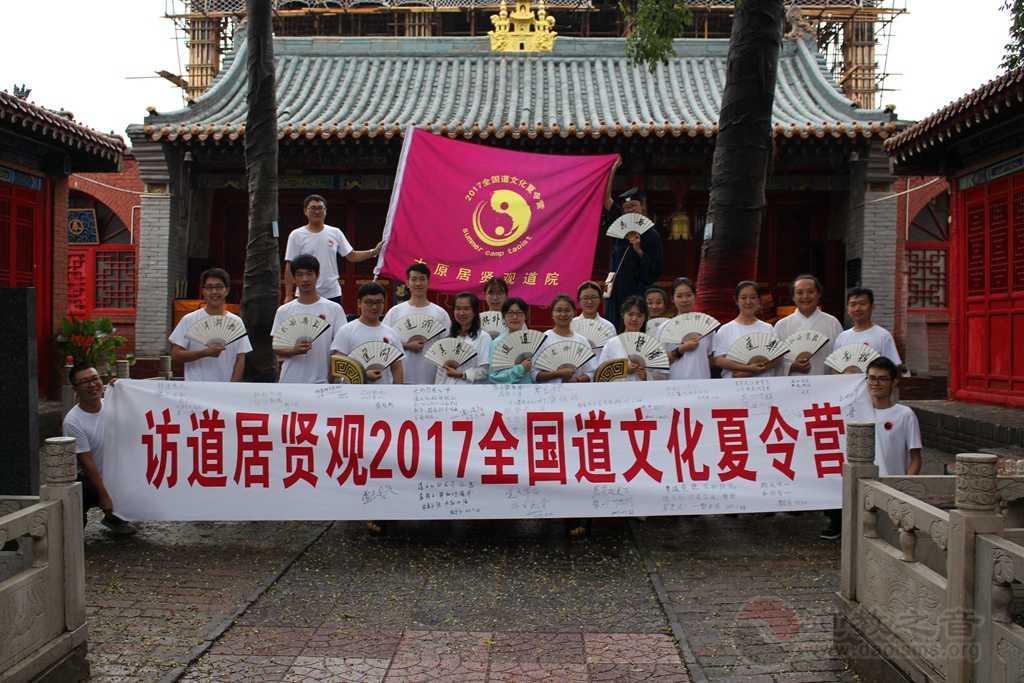 太原居贤观2017全国道