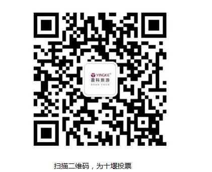 十堰参加央视竞演节目《魅力中国城》 欢迎为其投票