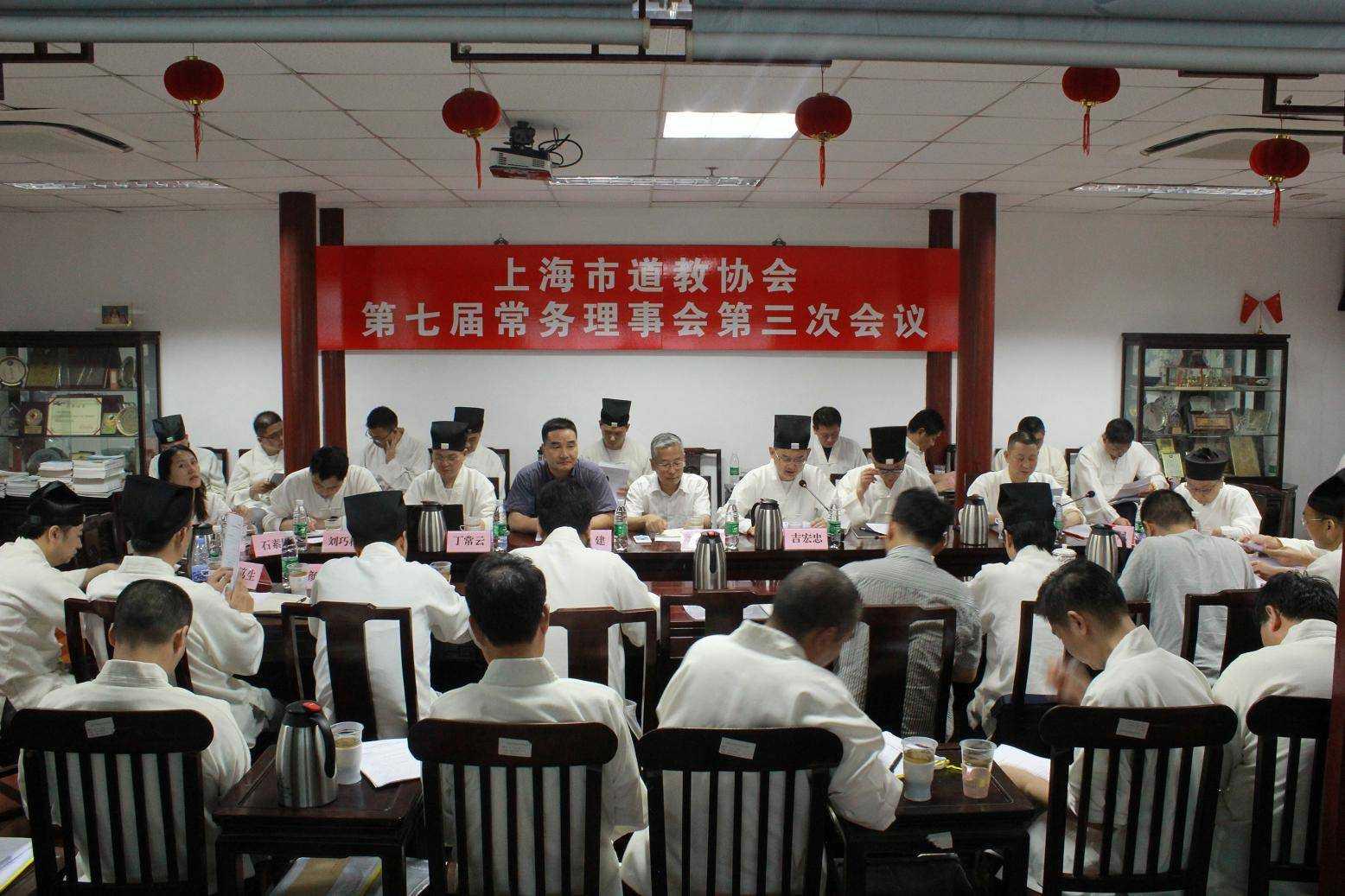 上海市道教协会召开第七届三次常务理事会