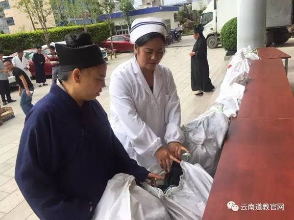 云南省临沧市道教协会开展爱心资助慰问活动