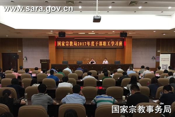 国家宗教事务局举行2017年度干部职工学习班